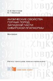 Физические свойства горных пород западной части Сибирской платформы ISBN 978-5-7638-2142-0