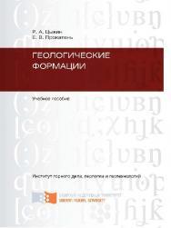 Геологические формации ISBN 978-5-7638-2240-3