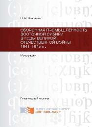 Оборонная промышленность Восточной Сибири в годы Великой Отечественной войны 1941–1945 гг. ISBN 978-5-7638-2251-9