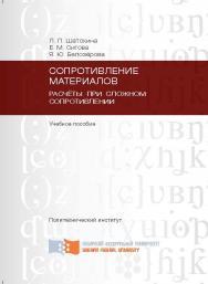 Сопротивление материалов. Расчёты при сложном сопротивлении ISBN 978-5-7638-2308-0