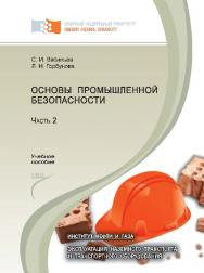 Основы промышленной безопасности : учеб. пособие : в 2 ч. Ч. 2 ISBN 978-5-7638-2322-6