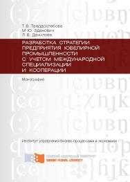 Разработка стратегии предприятия ювелирной промышленности с учётом международной специализации и кооперации ISBN 978-5-7638-2369-1