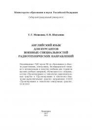 Английский язык для курсантов военных специальностей радиотехнических направлений ISBN 978-5-7638-2384-4