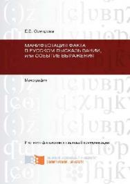 Манифестация факта в русском высказывании, или Событие выражения ISBN 978-5-7638-2462-9