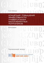 Концепция повышения эффективности универсальных малогабаритных погрузчиков ISBN 978-5-7638-2529-9
