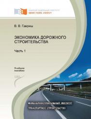 Экономика дорожного строительства : учеб. пособие : в 2 ч. Ч. 1 ISBN 978-5-7638-2552-7