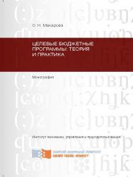 Целевые бюджетные программы: теория и практика ISBN 978-5-7638-2587-9