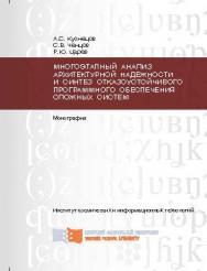 Многоэтапный анализ архитектурной надежности и синтез отказоустойчивого программного обеспечения сложных систем ISBN 978-5-7638-2730-9