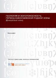 Геология и золотоносность Герфед-Николаевской рудной зоны (Енисейский кряж) ISBN 978-5-7638-2742-2