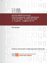 Мультиверсионное программное обеспечение. Алгоритмы голосования и оценка надёжности ISBN 978-5-7638-2749-1