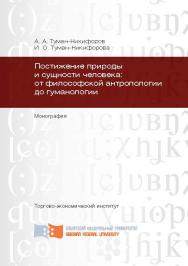 Постижение природы и сущности человека: от философской антропологии до гуманологии ISBN 978-5-7638-2753-8