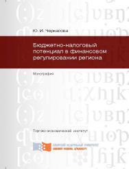 Бюджетно-налоговый потенциал в финансовом регулировании региона ISBN 978-5-7638-2770-5