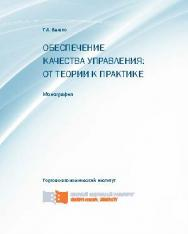 Обеспечение качества управления: от теории к практике ISBN 978-5-7638-2774-3