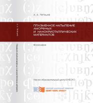 Плазменное напыление аморфных и нанокристаллических материалов ISBN 978-5-7638-2803-0