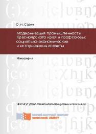 Модернизация промышленности Красноярского края и профсоюзы: социально-экономические и исторические аспекты ISBN 978-5-7638-2843-6