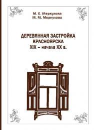 Деревянная застройка Красноярска XIX – начала XX в. ISBN 978-5-7638-2848-1