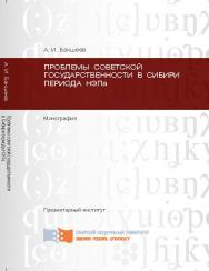 Проблемы советской государственности в Сибири периода НЭПа ISBN 978-5-7638-2871-9