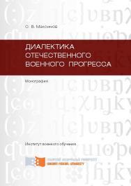 Диалектика отечественного военного прогресса ISBN 978-5-7638-2872-6