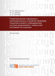 Геометрические параметры исполнительных устройств приводов технологического оборудования на базе механизмов с замкнутой системой тел качения ISBN 978-5-7638-2889-4