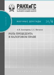 Роль прецедента в налоговом праве — (Научные доклады: налоги). ISBN 978-5-7749-0936-0
