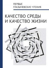 Первые Глазычевские чтения. Качество среды и качество жизни ISBN 978-5-7749-0938-4