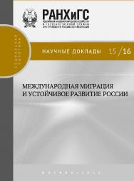 Международная миграция и устойчивое развитие России - (Научные доклады: социальная политика) ISBN 978-5-7749-0973-5