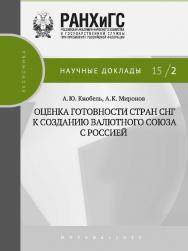 Оценка готовности стран СНГ к созданию валютного союза с Россией (Научные доклады: экономика). ISBN 978-5-7749-1032-8