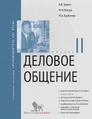 Деловое общение. Модуль II: учебно-практическое пособие — (Модульная программа «Руководитель XXI века».) ISBN 978-5-7749-1088-5