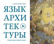 Язык архитектуры. Очерки архитектурной теории ISBN 978-5-7749-1189-9