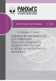 Оценка возможности достижения технологического лидерства России в зеркале патентного анализа  — (Научные доклады: технологическое прогнозирование). ISBN 978-5-7749-1222-3