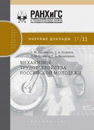 Механизмы трудоустройства российской молодежи – (Научные доклады: социальная политика) ISBN 978-5-7749-1234-6