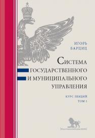Система государственного и муниципального управления: курс лекций: в 2 т. Т. 1 ISBN 978-5-7749-1397-8