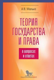 Теория государства и права в вопросах и ответах : учебно-методическое пособие. - 5-е изд., испр. и доп. ISBN 978-5-7749-1411-1
