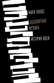 Абсолютная музыка: история идеи ISBN 978-5-7749-1421-1