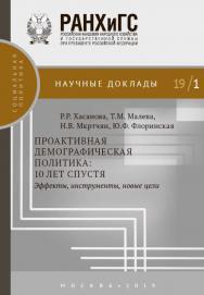 Проактивная демографическая политика: 10 лет спустя. Эффекты, инструменты, новые цели — (Научные доклады: социальная политика) ISBN 978-5-7749-1426-5