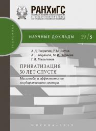 Приватизация 30 лет спустя: масштабы и эффективность государственного сектора —(Научные доклады: экономика) ISBN 978-5-7749-1428-9