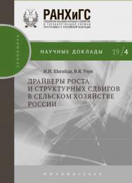 Драйверы роста и структурных сдвигов в сельском хозяйстве России (Научные доклады: экономика). ISBN 978-5-7749-1429-6