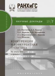 Конкуренция и конкурентная политика: на стыке будущего и прошлого — (Научные доклады: экономика) ISBN 978-5-7749-1433-3