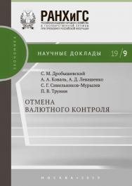 Отмена валютного контроля  — (Научные доклады: экономика). ISBN 978-5-7749-1436-4