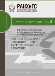 Выгоды и издержки инфляционного таргетирования в России — (Научные доклады: экономика) ISBN 978-5-7749-1437-1