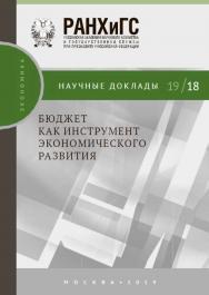 Бюджет как инструмент экономического развития - (Научные доклады: экономика) ISBN 978-5-7749-1440-1