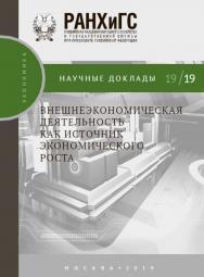 Внешнеэкономическая деятельность как источник экономического роста — (Научные доклады: экономика) ISBN 978-5-7749-1446-3