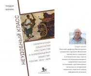 Неудобный класс: политическая социология крестьянства в развивающемся обществе: Россия, 1910-1925 ISBN 978-5-7749-1455-5