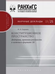Конституционное пространство: доктрина, правовая реальность и иллюзия в формате 3D ISBN 978-5-7749-1494-4