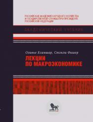 Лекции по макроэкономике.  Изд. 2-е, испр. и доп. — (Академический учебник) ISBN 978-5-7749-1508-8