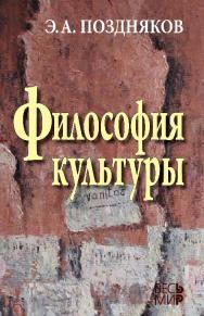 Философия культуры ISBN 978-5-7777-0655-3