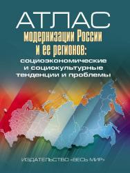 Атлас модернизации России и ее регионов: социоэкономические и социокультурные тенденции и проблемы ISBN 978-5-7777-0664-5