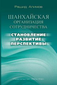 Шанхайская организация сотрудничества: становление, развитие, перспективы ISBN 978-5-7777-0678-2