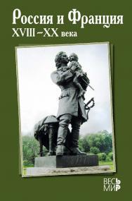 Россия и Франция. XVIII–XX века. Вып. 12 ISBN 978-5-7777-0684-3