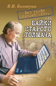 Без грифа секретности, или Байки старого толмача ISBN 978-5-7777-0816-8